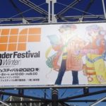 Gundam news at Wonder Festival 2020 Winter