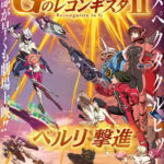 2nd Gundam: Reconguista in G Compilation Film's BD/DVD Delayed to May