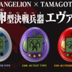 BANDAI Releases on June 13, 2020: EVANGELION X TAMAGOTCHI Image gallery, full eng info