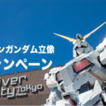 """STAY AT HOME Enjoy at home!  """"Full-scale Unicorn Gundam Statue Coloring Campaign"""" is now on sale! Three people will be given a 10,000 yen shopping voucher by lottery!"""