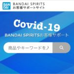 Coronavirus BANDAI SPIRITS Customer Service (Gunpla, Gundam Toys, etc.) NEW info (English language)