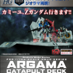 P-Bandai Realistic Model Series for HGUC: ARGAMA Catapult Deck. Full eng info, images