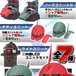 Mobile Suit Gundam EXCEED MODEL ZAKU HEAD Customized Parts 3, released in July 2020 (lineup open)
