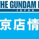 COVID-19 Gundam Base Tokyo, temporarily closed from April 8, 2020 (Wed) full eng info