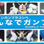 "Let's post the Gundam photo you made!  ""Online Gunpla Competition Gunpla [GUNPLA TOGETHER]"" is being held! ""Gundam model 3 piece set"" is presented by lottery!"