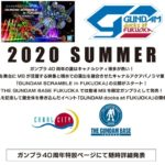 """GUNDAM docks at FUKUOKA"" postponed (""THE GUNDAM BASE FUKUOKA limited HG 1/144 Unicorn Gundam Perfectibility  (destroy mode) Ver.GSF"" is also postponed)"