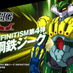 HG 1/144 Infinitism Series: Kotetsu JEEG ! First official images, info
