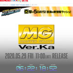"Gunpla ""MG Ver.Ka"" new product, information released at 11:00 on Friday, May 29, teaser page opens!"