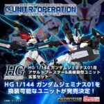 An expansion set that can replace HG 1/144 Gundam Geminass 01 from G-UNIT Re: OPERATION will be released! FULL ENG INFO, images