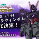Commercialization of HG Eldora Windam decided!  Applying soon for Premium Bandai. Images, info