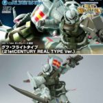HG Gouf Flight Type (21stCENTURY REAL TYPE Ver. is now on sale at Gundam Base Online! Original color completely supervised by Kawaguchi meijin