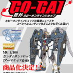 """MG 1/100 Gundam Sandrock EW (armadillo armor equipped)"" will be commercialized on Premium Bandai"