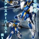 P-Bandai HGAW Gundam Airmaster Burst: full info, images