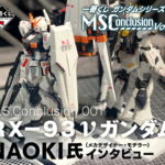 Interview with NAOKI: Ichiban Kuji Gundam Series M.S.Conclusion Vol.1 about Nu Gundam