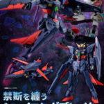 P-Bandai HGBD 1/144 Gundam Shining Break (BEFORE) Full images, info