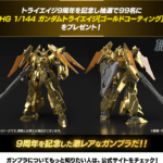 Gundam Try Age 9th Anniversary: HG 1/144 Gundam Try Age Gold Coating info