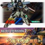 "PS4 ""Mobile Suit Gundam Battle Operation 2"" 2nd Anniversary"