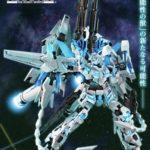 P-Bandai ROBOT魂 Unicorn Gundam Perfectibility Divine: Full info/images