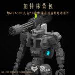 UPDATE! Electro Gatling Gun for MG Zaku. Images, info