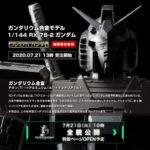 """Gundarium alloy model 1/144 RX-78-2 Gundam"", Premium Bandai, application acceptance starts from 12:00 on Tuesday, July 21, 2020!"