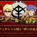 "FULL INFO, images: GUNDAM Café TOKYO BRAND CORE Show Program ""Char and Garma"" held from 8/8!"