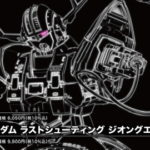 Release date and prices of RG 1/144 ZEONG announced! Two items!