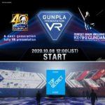 (News) GUNPLA PRESENTATION VR PERFECT GRADE UNLEASHED RX-78-2 GUNDAM