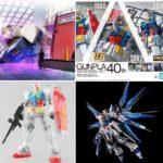 NEWS: GUNPLA EXPO TOKYO 2020 feat. GUNDAM conference