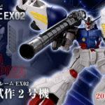 G-Frame EX02 Gundam GP02A and option parts set
