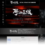"Next METAL STRUCTURE will be released for the first time at ""TAMASHII NATION 2020"""