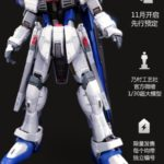 Images: miniature of the 1/30 Freedom Gundam Statue to be released in China in spring 2021