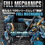 """June 2021, """"FULL MECHANICS 1/100 Calamity Gundam"""" will be released."""