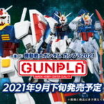 Ichiban Kuji MS Gundam Gunpla 2021 luxury lineup released