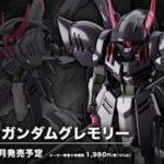 HGIBO 1/144 Gundam Gremory images