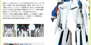 Sit in the Mobile Suit Experience Event on Sunday! Shoichi Nakamoto's Zeta Gundam statue