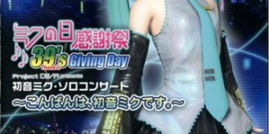 DOWNLOAD FULL: Miku no Hi 39′s Giving Day Project DIVA UMD VIDEO (PSP Music Game)