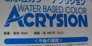 Water Based Color Acrysion and Starter Set: HI RESOLUTION IMAGES @ 全日本模型ホビーショー 2014