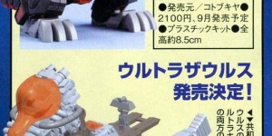 Preview: D-Style ZOIDS Series Death Saurer & Ultrasaurus, BIG Size Scan, Info