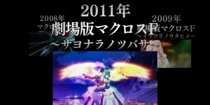 New series announced after finale of Macross Frontier: Teaser Video, Wallpaper Size Screens & Full English Info