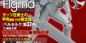 Berserk Manga's 37th Volume to Bundle Limited Edition Guts berserker Armor Figma! FULL Info & Large Images