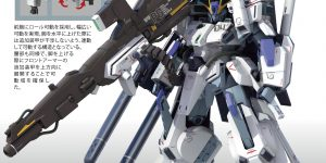 New Image MG FAZZ Ver.Ka February release, 12,100 Yen