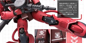 GUNDAM FIX FIGURATION METAL COMPOSITE MS-06S Char's Zaku II Price: 21,600 yen (tax 8% included) Release date: August 10, 2019