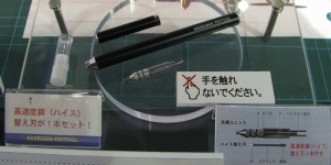 "[Hasegawa Trytool] Flexible Cutter ""High-Speed Tool Set"":第53回 静岡ホビーショー Hi Res Images"