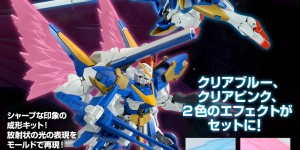 P-Bandai Expansion Effect Unit 光の翼 for HGUC V2 Gundam: Promo Posters, No.10 Official Images, Info Release