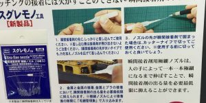 HASEGAWA Ultra-Fine Nozzle for instant adhesive: Hi Res Images @ 55th Shizuoka Hobby Show 2016