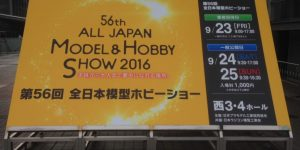 シマーモ's PHOTOREPORT: UPCOMING GUNPLA @ 56th All Japan Model Hobby Show 2016: No.68 Big Size Images, ENJOY