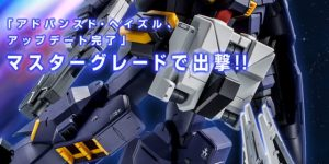 P-Bandai MG 1/100 GUNDAM TR-1 ADVANCED HAZEL: FULL Official Images, Promo Posters, Info Release