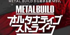 """A new MSV project """"METAL BUILD Alternative Strike"""" will be announced at the event """"METAL BUILD∞-Metal Build Infinity"""" held on 6/22 ・ 23."""