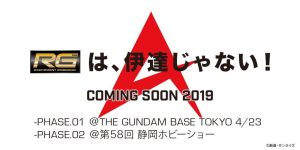 The release of RG 1/144 Nu Gundam seems to be announced on April 23, 2019 at THE GUNDAM BASE TOKYO.