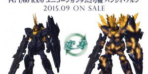 PG 1/60 Unicorn Gundam 02 Banshee Norn: New Official CAD Images, LED Unit release Info